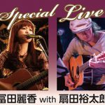 冨田麗香with扇田裕太郎 Special Live